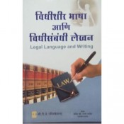 CTJ Publication's Legal Language and Writing (Marathi)