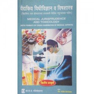 CTJ Publication's Medical Jurisprudence and Toxicology (Marathi)