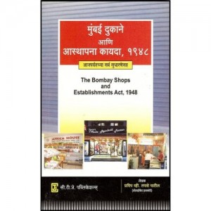 CTJ Publication's The Maharashtra Shops and Establishments Act, 1948