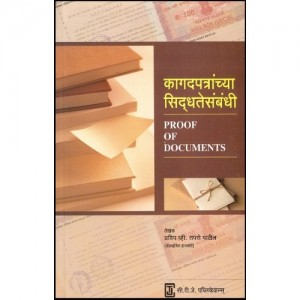 CTJ Publication's Proof of Documents (in Marathi) by Adv. Pradip V. Tapse - Patil