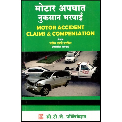 CTJ Publication's Motor Accident Claims and Compensation [Marathi]