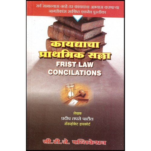 Adv. Pradip. V. Tapse Patil's First Law Conciliations [in Marathi] by CTJ Publications, Pune