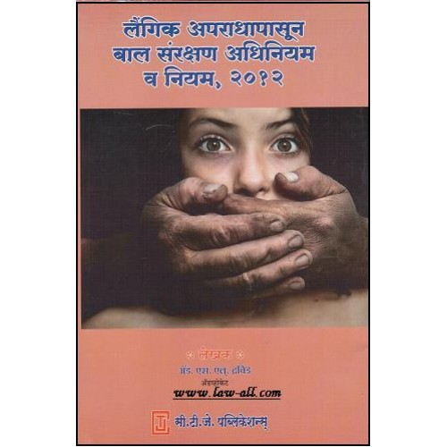 CTJ Publication's Protection of Children From Sexual Offences Act & Rule, 2012 [POCSO] in Marathi by Adv. S. L. Dravid