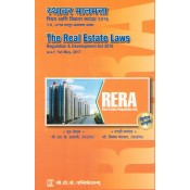CTJ Publication's The Real Estate Laws (Regulation & Development Act, 2016) in Marathi by Adv. S. K. Awasthi & Priyanka Meshram