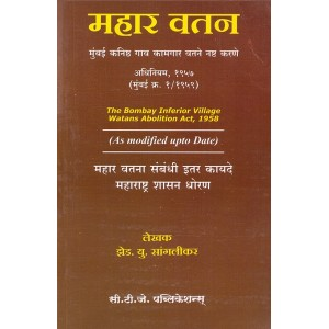 CTJ Publication's The Bombay Inferior Village Watans Abolition Act, 1958 [Marathi-महार वतन] by Z. U. Sangalikar | Mahar Watan