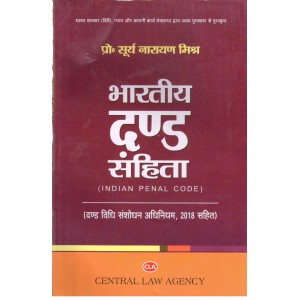Central Law Agency's Indian Penal Code in Hindi (IPC - Bhartiy Dand Sanhita) by Prof. Sury Narayan Mishr