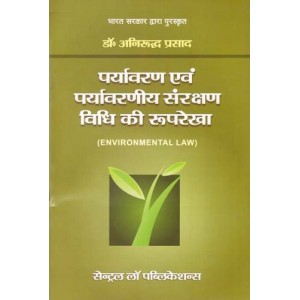 Central Law Publication's Textbook on Environmental Law in Hindi by Dr. Aniruddha Prasad