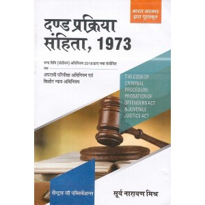 Central Law Publication's Criminal Procedure Code, 1973 in Hindi (Crpc- Dand Prakriya Sanhita) by Prof. Surya Narayan Mishr | दंड प्रक्रिया संहिता, १९७३