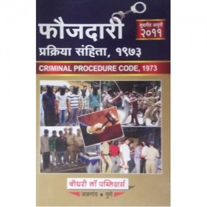 Chaudhari's Criminal Procedure Code, 1973 (Marathi)