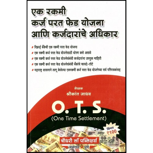 Chaudhari Law Publisher's One Time Settlement  [O.T.S] in Marathi by Shrikant Jadhav