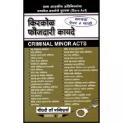 Chaudhari Law Publisher's Criminal Minor Acts in Marathi (55 Bare Acts)