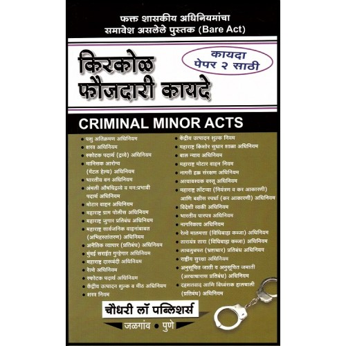 Chaudhari Law Publisher's Criminal Minor Acts in Marathi (55 Bare Acts) (3rd Edn. Feb. 2015)