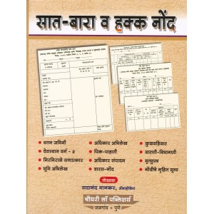 Chaudhari's Saat- Bara and Registration of Rights [7/12 & Hakknond-Marathi] by Adv. Sadanand Mankar
