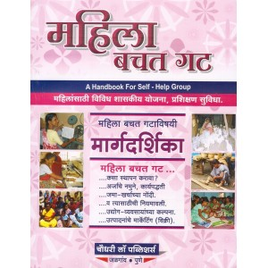 Chaudhari's Handbook For Self -Help Women Group [Mahila Bachat Gat - Marathi] | महिला बचत गट