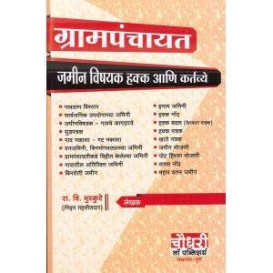 Chaudhari Law Publisher's Marathi Books | चौधरी लॉ