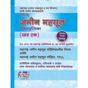 Chaudhari Law Publisher's Maharashtra Land Revenue Part I in Marathi [HB]| MLRC Part 1 | Maharashtra Jamin Mahsul Niyampustika