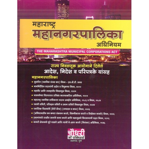 Chaudhari's Maharashtra Municipal Corporations (MMC) Act, 1949 in Marathi By Adv. Rajesh Chaudhari | महाराष्ट्र महानगरपालिका अधिनियम
