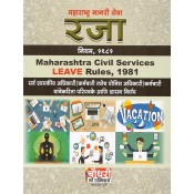 Chaudhari Law Publisher's Maharashtra Civil Services (MCSR) Leave Rules, 1981 in Marathi