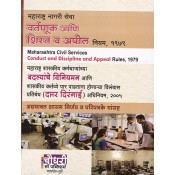 Chaudhari's Maharashtra Civil Services (Conduct and Discipline and Appeal Rules, 1979 (Marathi)