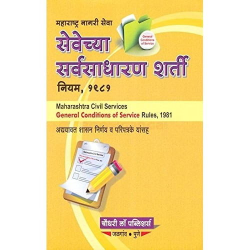 Chaudhari's Maharashtra Civil Services (MCSR) General Conditions of Service Rules, 1981 (Marathi)