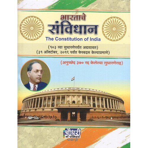 Chaudhari Law Publisher's Constitution of India (Marathi) | Bharatache Savidhan