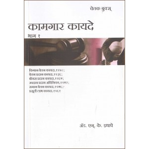 Chetak Books Labour Laws Part - 1 [Marathi] by Adv. N. K. Ithape | Kamgar Kayde