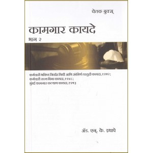 Chetak Books Labour Laws Part - 2 [Marathi- Kamgar Kayde] by Adv. N. K. Ithape