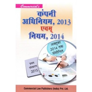 Commercial's Companies Act, 2013 and Rules in Hindi
