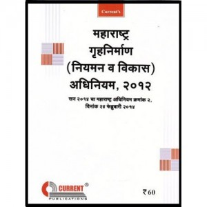 Current's Maharashtra Housing (Regulation & Development) Act, 2012 [Marathi]