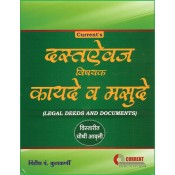 Current's Guide to Drafting of Legal Deeds and Documents (in Marathi) by Adv. Girish Kulkarni