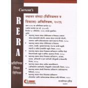 Current Publication's Real Estate (Regulation and Development) Act, 2016 (RERA) Marathi by Rajgopal Dravid | Sthavar Sampada Adhiniyam