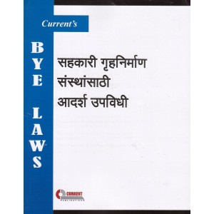 Current Publication's Guide to Co-operative Housing Society Bye Laws Marathi | Sahkari Gruhnirman Sansthasathi Aadarsh Upvidhi