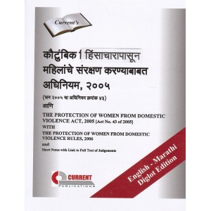 Current Publication's The Protection of women From Domestic Violence Act, 2005 [Diglot Edition : English Marathi]