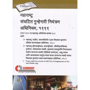 Current Publication's The Maharashtra Control of Organised Crime Act, 1999 (MCOCA) in Marathi | Maharashtra Sanghtit Gunhegari Niyantran Adhiniyam, 1999 [महाराष्ट्र संघटित गुन्हेगारी नियंत्रण अधिनियम]