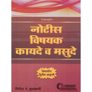 Current Publication's Law Relating to Notices & Drafting (Marathi) by Adv. Girish P. Kulkarni  | Notice Vishyak Kayde v Namune [नोटीस विषयक कायदे व मसुदे ]