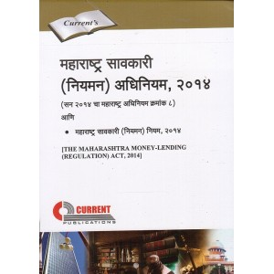 Current Publication's Maharashtra Money Lending (Regulation) Act, 2014 [Marathi] | Mharashtra Savkari Niyaman Adhiniyam [महाराष्ट्र सावकारी नियमन अधिनियम २०१४]