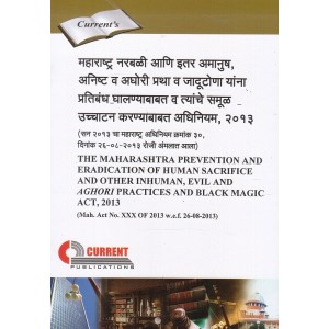 Current Publication's The Maharashtra Prevention and Eradication of Human Sacrifice and Other Inhuman, Evil and Aghori Practices and Black Magic Act, 2013 [Marathi-English]