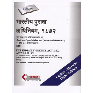Current Publication's The Indian Evidence Act, 1872 in English - Marathi [Diglot Edition]| Bhartiy Purava Adhiniyam. 1872 [भारतीय पुरावा अधिनियम, १८७२]