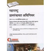 Current Publication's The Maharashtra Village Panchayats Act in Marathi | Bombay Grampanchayat Act 1958 [महाराष्ट्र ग्रामपंचायत अधिनियम]