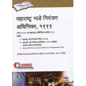 Current Publication's The Maharashtra Rent Control Act, 1999 with Rules, 2017 in Marathi | Maharashtra Bhade Niyantran Adhiniyam [महाराष्ट्र भाडे नियंत्रण अधिनियम, १९९९]