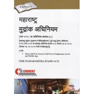 Current Publication's The Maharashtra Stamp Act, 1958 | Maharashtra Mudrank Adhiniyam [महाराष्ट्र मुद्रांक अधिनियम १९५८]