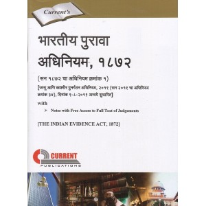 Current Publication's The Indian Evidence Act, 1872 in Marathi | Bhartiy Purava Adhiniyam [भारतीय पुरावा अधिनियम]
