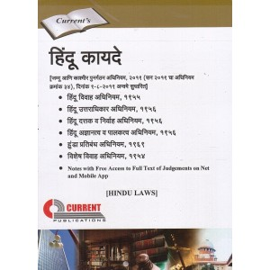 Current Publication's Hindu Laws [हिंदू कायदे] in Marathi | Hindu Kayde