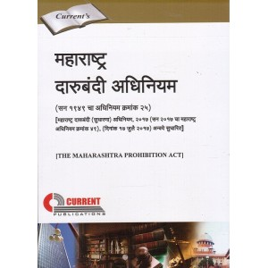 Current Publication's The Maharashtra Prohibition Act 1949 in Marathi | Maharashtra Darubandi Adhiniyam [महाराष्ट्र दारूबंदी अधिनियम]
