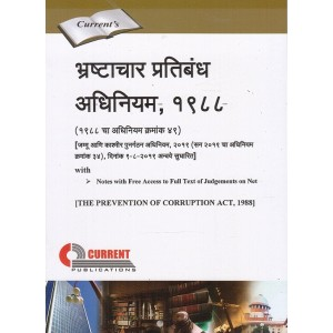 Current Publication's The Prevention of Corruption Act, 1988 in Marathi | Bhrashtachar Pratibandh Adhiniyam 1988 [भ्रष्टाचार प्रतिबंध अधिनियम, १९८८] Bare Act