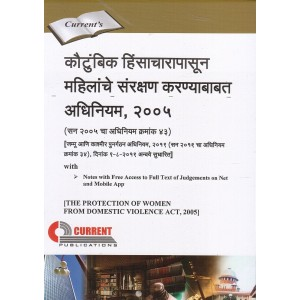Current Publication's The Protection of Women from Domestic Violence Act, 2005 in Marathi | Kautumbik Hinsacharapasun Mahilanche Sanrakshan Karnyababat Adhiniyam 2005