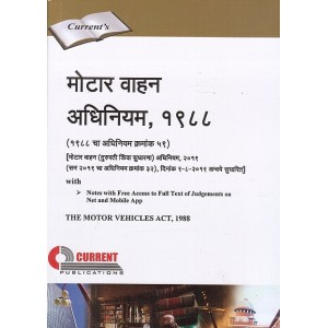 Current Publication's Motor Vehicles Act, 1988 in Marathi | Motar Vahan Adhiniyam [मोटार वाहन अधिनियम, १९८८]