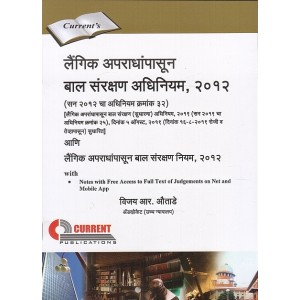 Current Publication's The Protection of Children from Sexual Offences Act, 2012 [Marathi] by Adv. Vijay R. Autade | POCSO | लैंगिक अपराधांपासून बाल संरक्षण अधिनियम २०१२