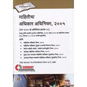 Current Publication's Right to Information Act, 2005 [RTI -Marathi] | Mahiticha Adhikar Adhiniyam