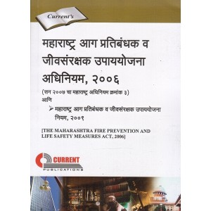 Current Publication's The Maharashtra Fire Prevention & Life Safety Measures Act, 2006 in Marathi |  महाराष्ट्र आग प्रतिबंध व जीवसंरक्षक उपाययोजना अधिनियम, २००६